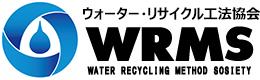 一般社団法人 ウォーター・リサイクル工法協会